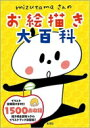 mizutamaさんのお絵かき大百科 / mizutama 【本】