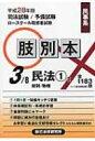【送料無料】 肢別本 3|平成28年版 民事系民法1 / 辰巳法律事務所 【全集・双書】