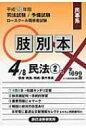 【送料無料】 肢別本 4|平成28年版 民事系民法4 / 辰巳法律事務所 【全集・双書】
