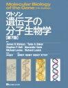 【送料無料】 ワトソン 遺伝子の分子生物学 / ジェームス D ワトソン 【本】