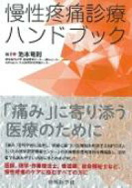 【送料無料】 慢性疼痛診療ハンドブック / 池本竜則 【本】