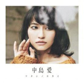 中島愛 ナカジマメグミ / ワタシノセカイ 【初回限定盤】 【CD Maxi】
