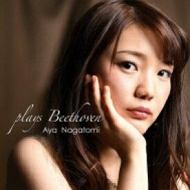 【送料無料】 Beethoven ベートーヴェン / ピアノ・ソナタ第8番『悲愴』、創作主題による32の変奏曲、ピアノ・ソナタ第30番 長富 彩 【CD】