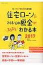 住宅ローン & マイホームの税金がスラスラわかる本2017 エクスナレッジムック / 西澤京子 【ムック】