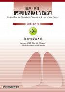 【送料無料】 臨床・病理肺癌取扱い規約 第8版 / 日本肺癌学会 【本】