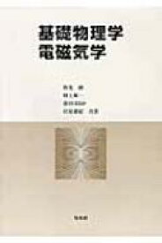 基礎物理学 電磁気学 / 秋光純 【本】