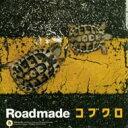 【送料無料】 コブクロ / Roadmade 【CD】