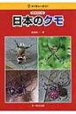 【送料無料】 日本のクモ ネイチャーガイド / 新海栄一 【図鑑】
