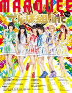 MARQUEE Vol.118 / MARQUEE編集部 【全集・双書】