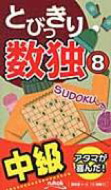 とびっきり数独 8 / ニコリ 【新書】