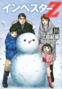 インベスターZ 16 モーニングKC / 三田紀房 ミタノリフサ 【コミック】