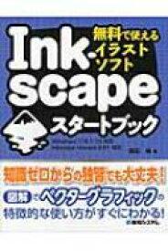 無料で使えるイラストソフトInkscapeスタートブック / 羽石相 【本】