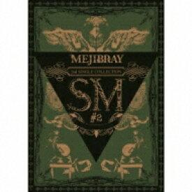 【送料無料】 MEJIBRAY / SM #2 【初回豪華盤】 【CD】