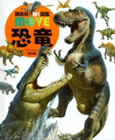 恐竜 堅牢版 講談社の動く図鑑MOVE / 小林快次 【図鑑】