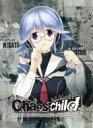 【送料無料】 CHAOS;CHILD DVD限定版 第5巻 【DVD】