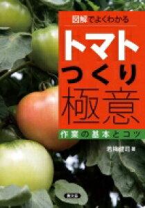 図解でよくわかるトマトつくり極意 作業の基本とコツ / 若梅健司  【本】