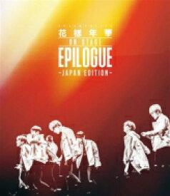 【送料無料】 BTS / 2016 BTS LIVE <花様年華 on stage:epilogue> 〜Japan Edition〜 【通常盤】 (Blu-ray) 【BLU-RAY DISC】