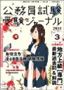 受験ジャーナル 29年度試験対応 Vol.3 / 受験ジャーナル編集部 【本】