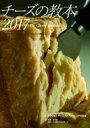 【送料無料】 チーズの教本 2017 「チーズプロフェッショナル」のための教科書 / Npo法人チーズプロフェッショナル協会 【辞書・辞典】