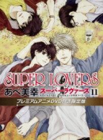 【送料無料】 SUPER LOVERS 11 プレミアムアニメDVD付き限定版 あすかコミックスCL-DX / あべ美幸 【本】