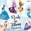 Disney / ロック・イン・ディズニー 〜ディズニー・プリンセス・ロック〜(仮) 【CD】