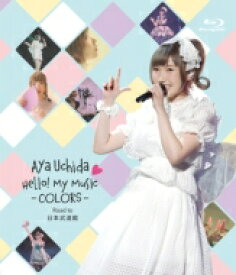 【送料無料】 内田彩 / Aya Uchida Hello! My Music -COLORS- Road to 日本武道館 (Blu-ray) 【BLU-RAY DISC】