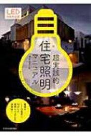 【送料無料】 超実践的住宅照明マニュアル LED完全対応版 / 福多佳子 【本】