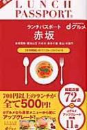 ランチパスポート赤坂版 Vol.5 ぴあMOOK 【ムック】