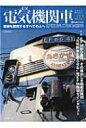 電気機関車エクスプローラ Vol.02 イカロスムック 【ムック】