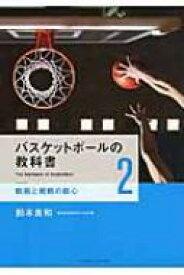 バスケットボールの教科書 2 戦術と戦略の核心 / 鈴木良和 【本】