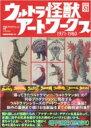 【送料無料】 ウルトラ怪獣アートワークス1971-1980 MOBSPROOF EX 4 / 中村宏治 【本】