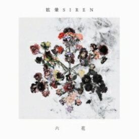 眩暈SIREN / 六花 【CD】