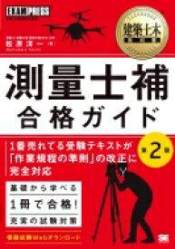【送料無料】 測量士補合格ガイド 建築土木教科書 / 松原洋一 【本】