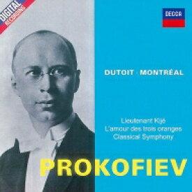 Prokofiev プロコフィエフ / 古典交響曲、組曲『キージェ中尉』、組曲『3つのオレンジへの恋』 シャルル・デュトワ & モントリオール交響楽団 【SHM-CD】