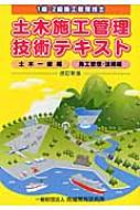 【送料無料】 土木施工管理技術テキスト(2冊) 改訂新版 【本】
