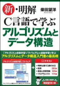 【送料無料】 新・明解C言語で学ぶアルゴリズムとデータ構造 / 柴田望洋 【本】