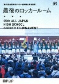第95回 全国高校サッカー選手権大会 総集編 最後のロッカールーム 【DVD】
