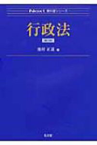 【送料無料】 行政法 Next教科書シリーズ / 池村正道 【全集・双書】