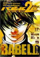 バビル2世 ザ・リターナー 17 ヤングチャンピオン・コミックス / 野口賢 【コミック】