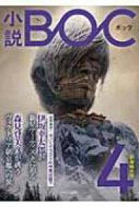 小説BOC 4 / 小説boc編集部 【本】