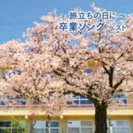 BEST SELECT LIBRARY 決定版: : 旅立ちの日に〜卒業ソング ベスト 【CD】