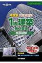 【送料無料】 年度別問題解説集1級建築施工管理学科試験 平成29年度 スーパーテキストシリーズ / Get研究所 【本】