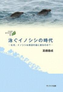 泳ぐイノシシの時代 なぜ、イノシシは周辺の島に渡るのか? びわ湖の森の生き物 / 高橋春成 【全集・双書】