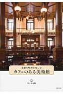 素敵な時間を楽しむ カフェのある美術館 / 青い日記帳 【本】