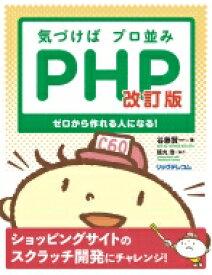 【送料無料】 気づけばプロ並みPHP 改訂版--ゼロから作れる人になる! / 谷藤賢一 【本】