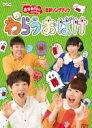 「おかあさんといっしょ」最新ソングブック わらうおばけ 【DVD】