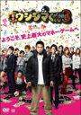映画「闇金ウシジマくんPart3」通常版Blu-ray 【BLU-RAY DISC】