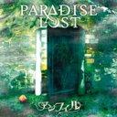 【送料無料】 アンフィル / PARADISE LOST 【初回限定盤】 【CD】