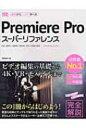 【送料無料】 Premiere Proスーパーリファレンス CC 2017 / 2015 / 2014 / CC / CS6対応 / 阿部信行 【本】