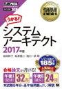 【送料無料】 システムアーキテクト 2017年版 情報処理教科書 / 松田幹子 【本】